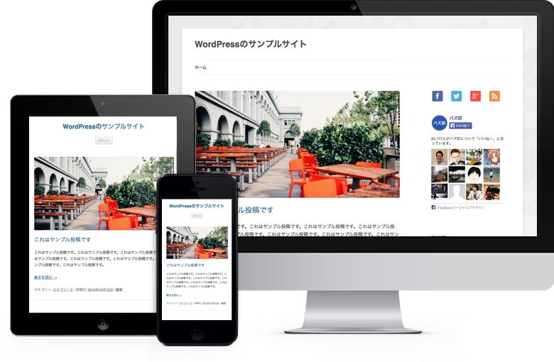 WordPress画像 - 風俗サイトの作り方