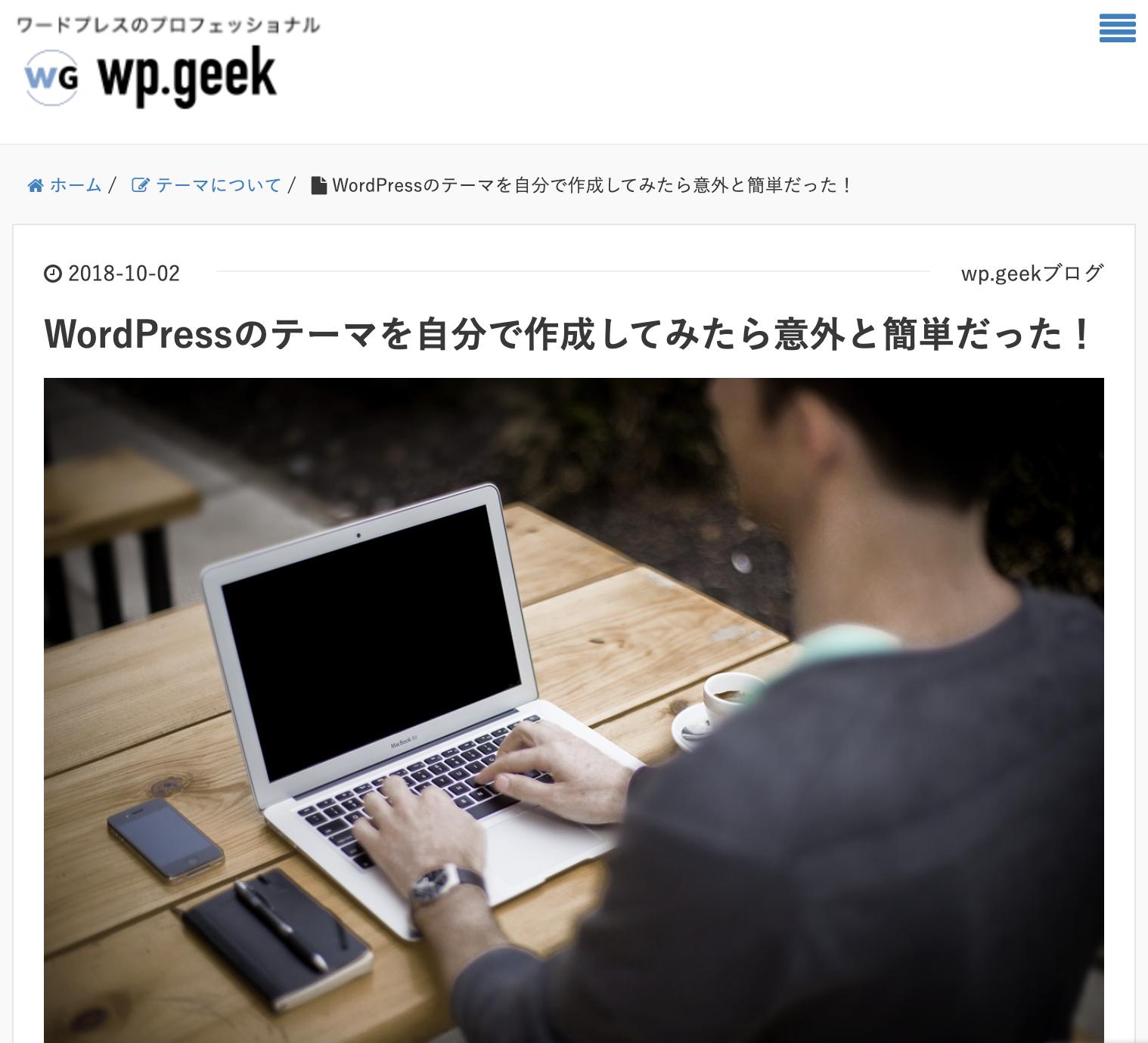wp.geekブログ