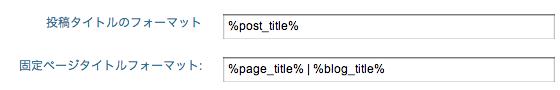 wordpress5seo効果を劇的に高める基本項目の設定方法まとめ
