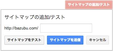XMLサイトマップの送信