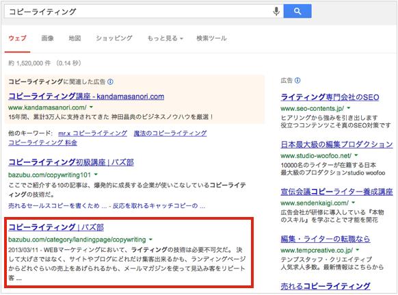 コピーライティング 検索結果