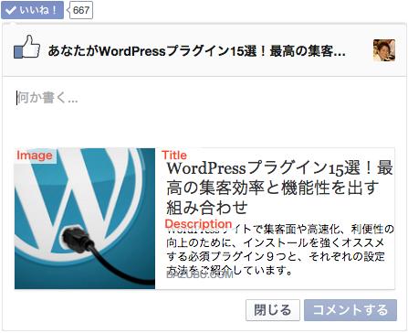 wordpress-facebook-121-1