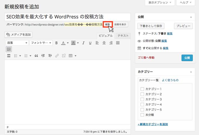 wordpress-post-4