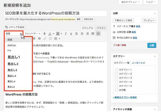 wordpress-post-8