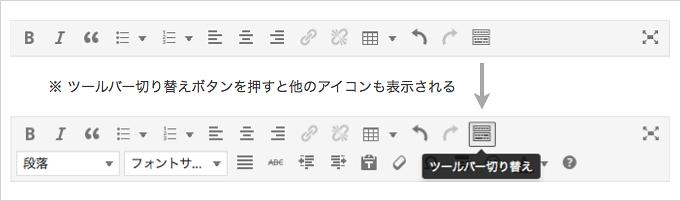 TinyMCE-Advanced-toolbar-toggle