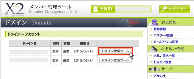 X2 Member Tool - Domain