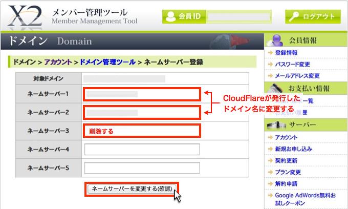X2 Member Tool - Nameserver settings
