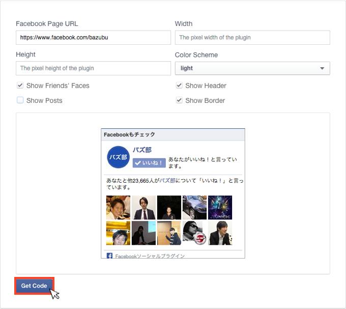 facebook-likebox-1