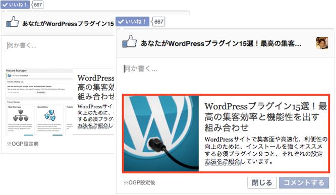 facebook-wordpress-91