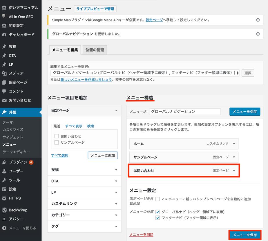 WordPress メニュー