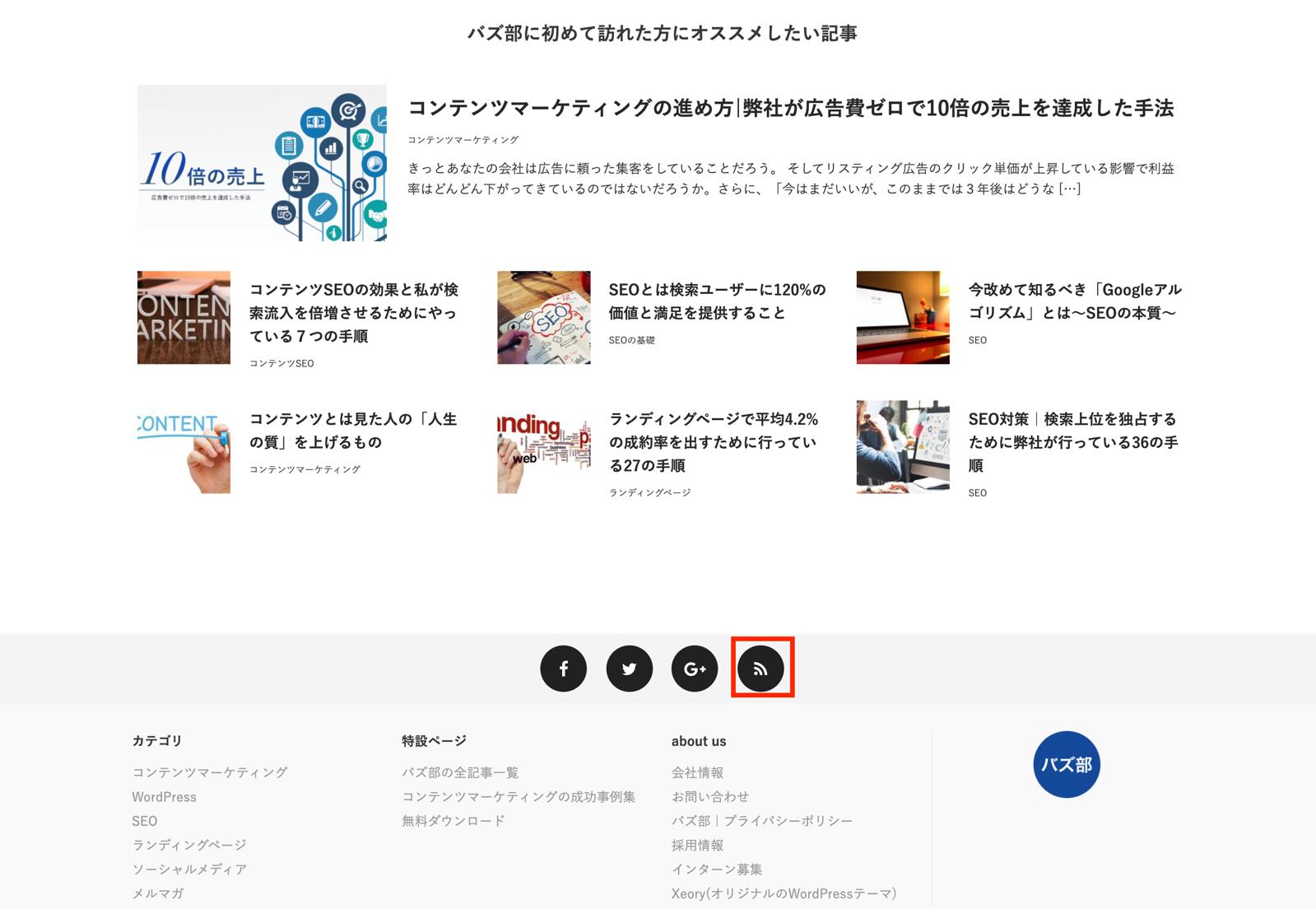 rss購読ボタン