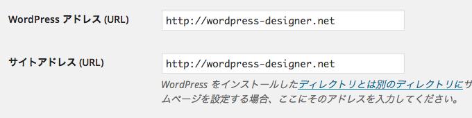 WordPressアドレスとサイトアドレスの設定