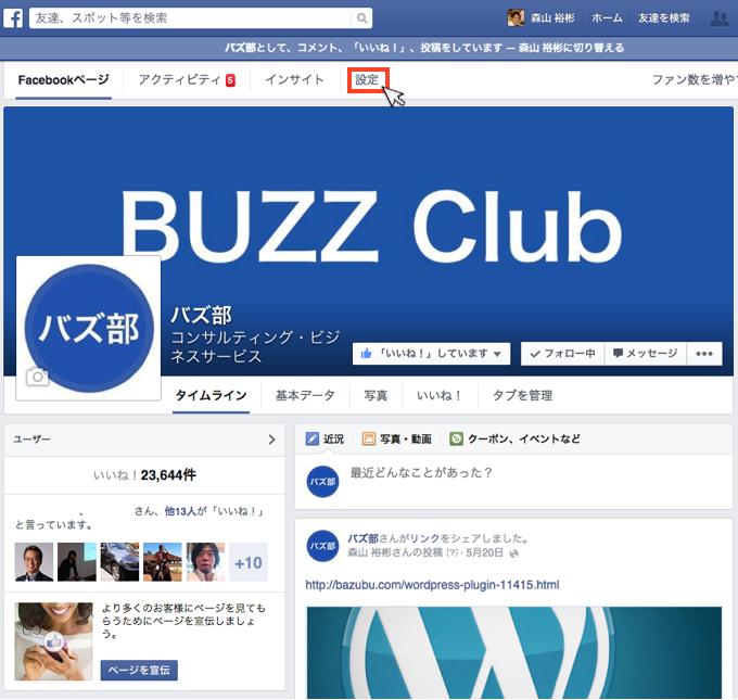 wordpress-facebook-12