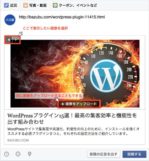 wordpress-facebook-16