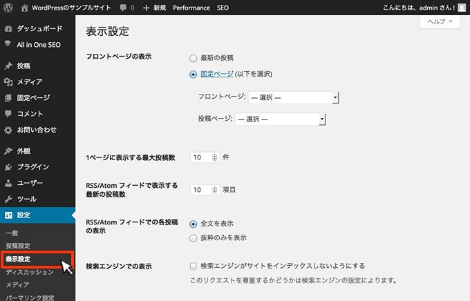 wordpressのフロントページを設定してサイト型表示にする方法
