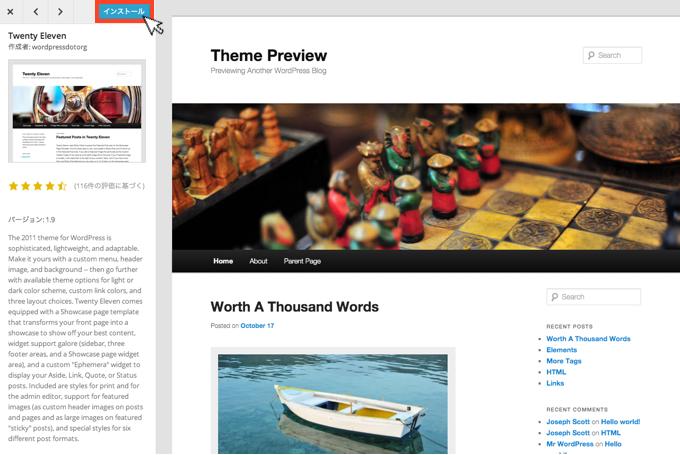 wordpress-install-5