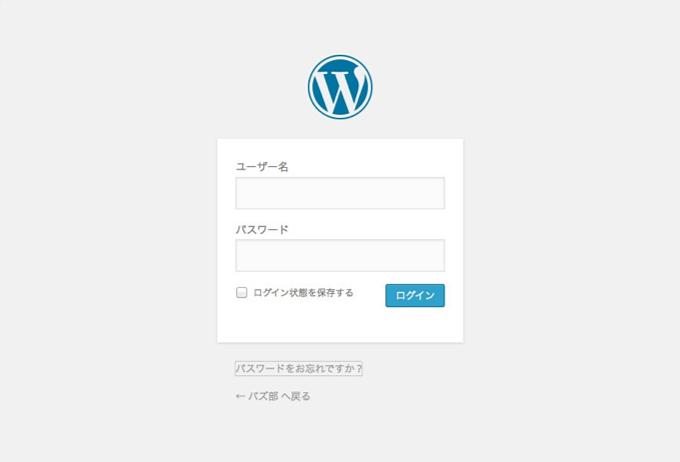 wordpress-login-page