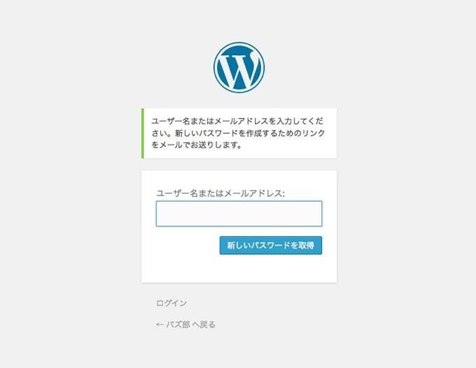 wordpress-login-password