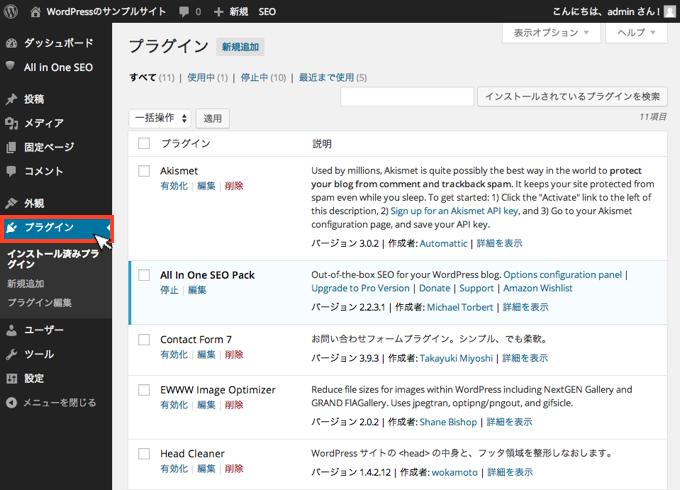 wordpress-plugin-install-121