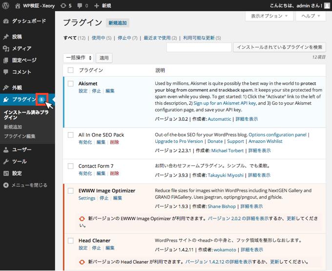 wordpress-plugin-install-14