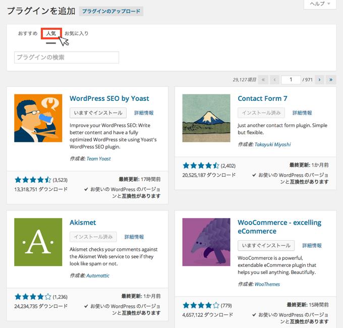 wordpress-plugin-install-3