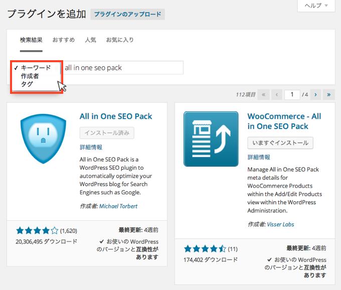 wordpress-plugin-install-7