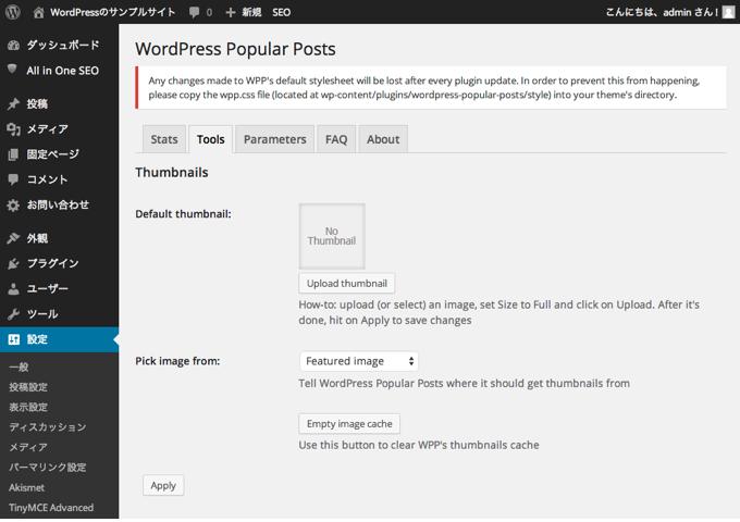 wordpress-popular-posts-01