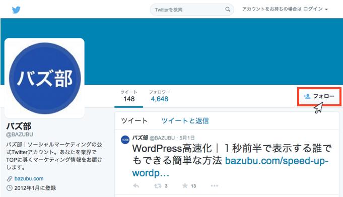 wordpress-twitter-05