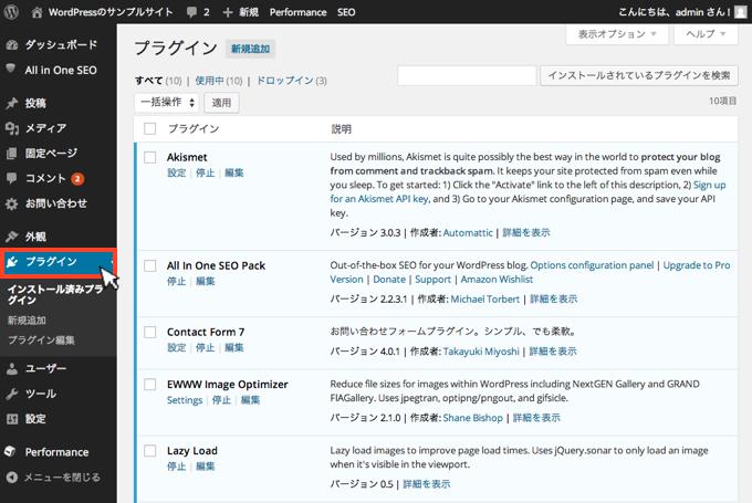 wordpress-update-01