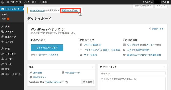 wordpress-update-04