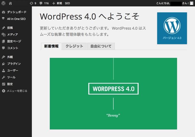 wordpress-update-07