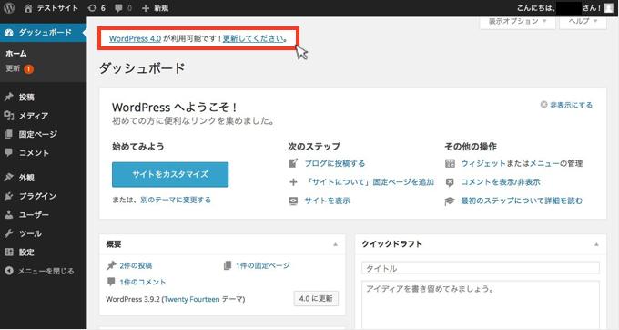 wordpress-update-09