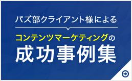 コンテンツマーケティングの成功事例集