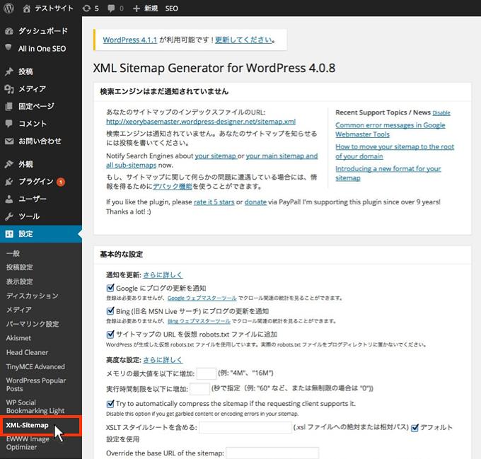 Google Xml Sitemap: Google XML Sitemapsの設定方法