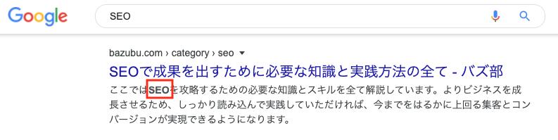 seoで検索した場合の説明文の表示