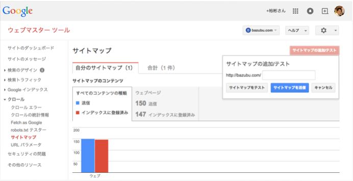 ウェブマスタツールでサイトマップを送信