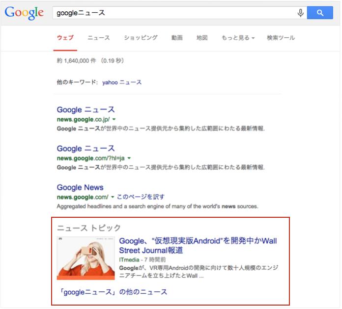 googleニューストピック