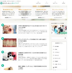 歯のブログ