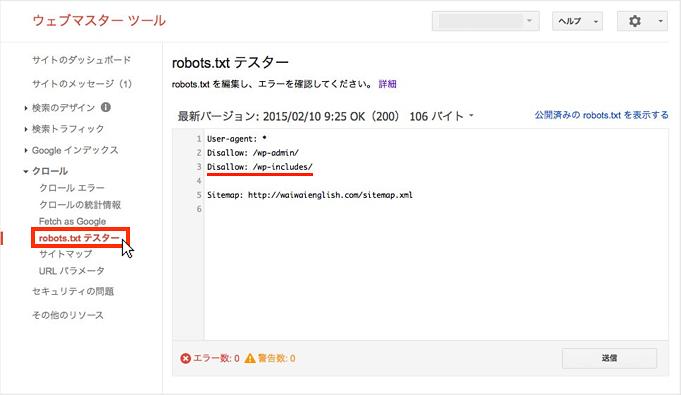 画像 cssの表示チェックができるwebクローラーツールの使い方