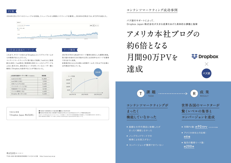 Dropbox様事例PDF1