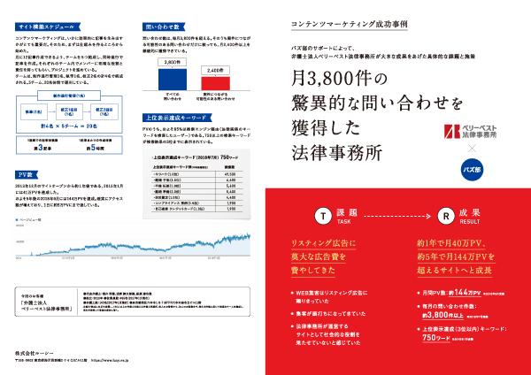 事例PDF1