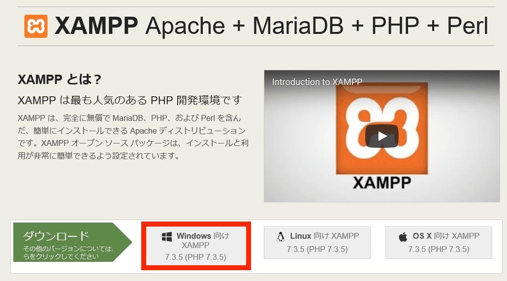 XAMPP公式ページ